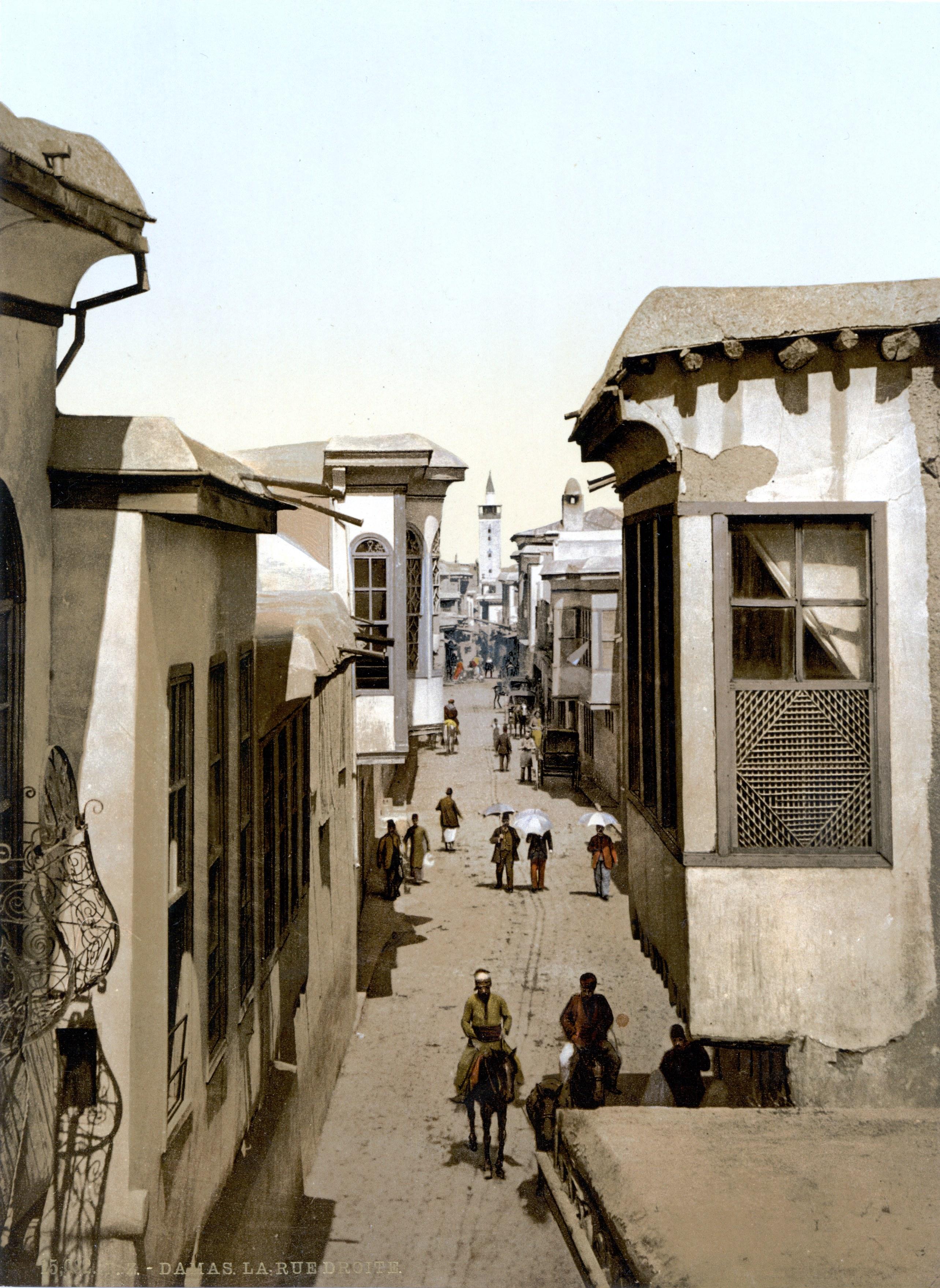STRAIGTH STREET; DAMASCUS