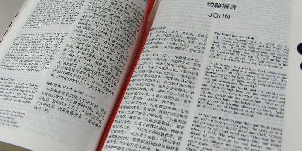 Bíblia China